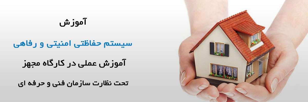 آموزش سیستم حفاظتی امنیتی و رفاهی