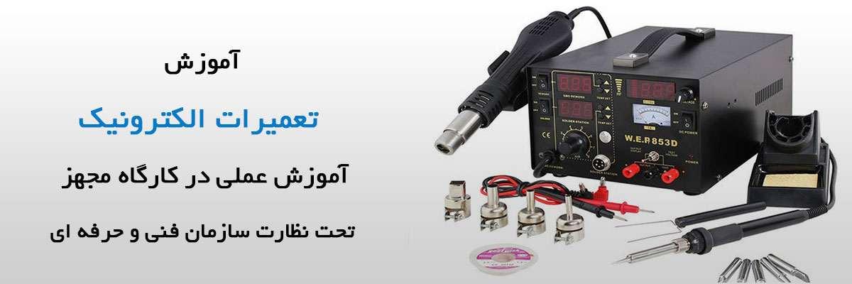 آموزش تعمیرات الکترونیک