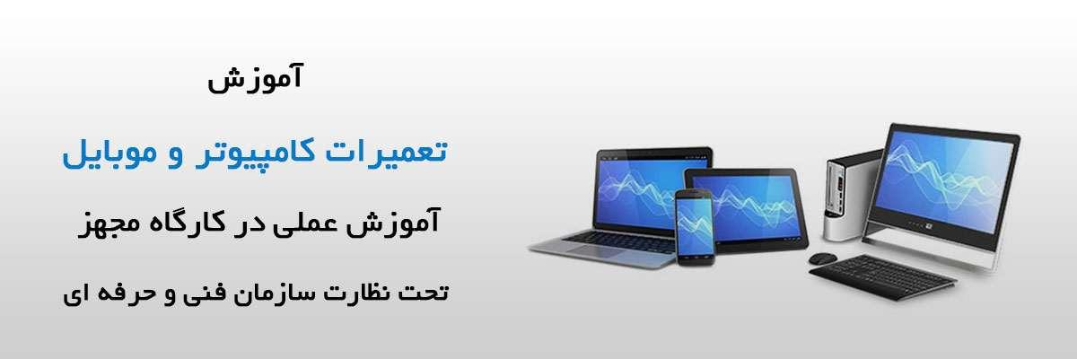 آموزش تعمیرات کامپیوتر و موبایل