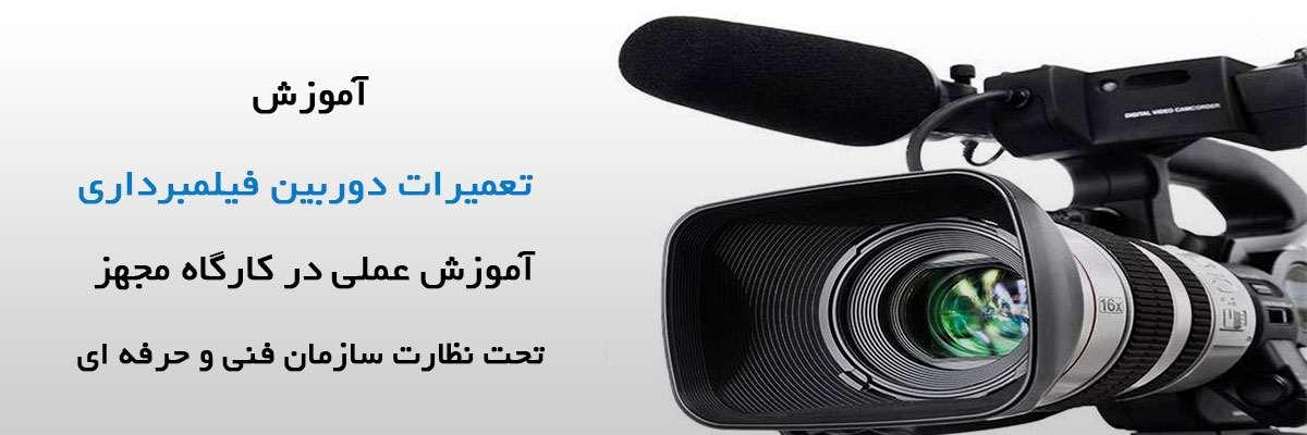 آموزش تعمیرات دوربین فیلمبرداری