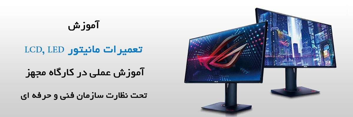 آموزش تعمیرات مانیتور LCD و LED