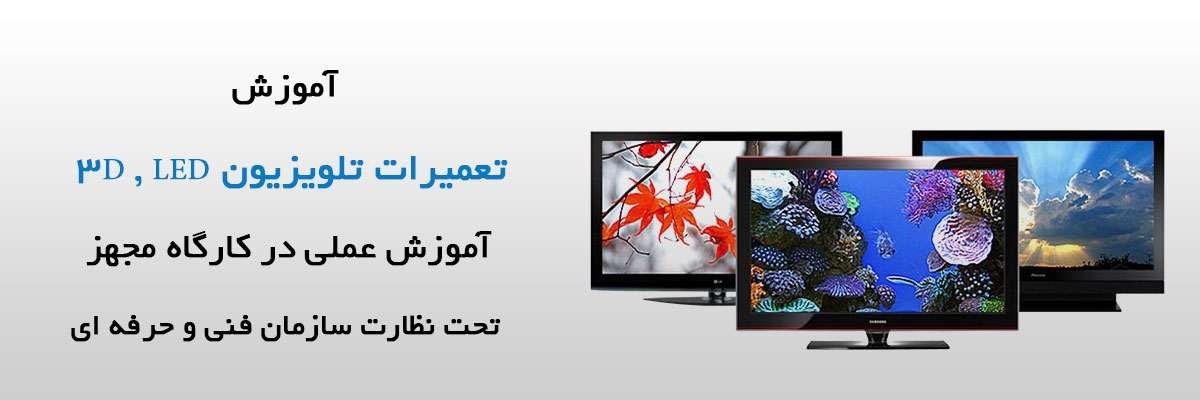 آموزش تعمیرات تلوزیون ۳D و LCD