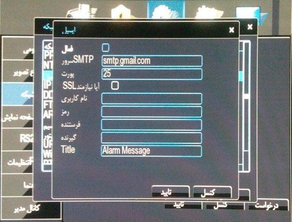 فعال کردن ارسال ایمیل در دستگاه DVR