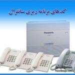 کدهای برنامه ریزی تلفن سانترال