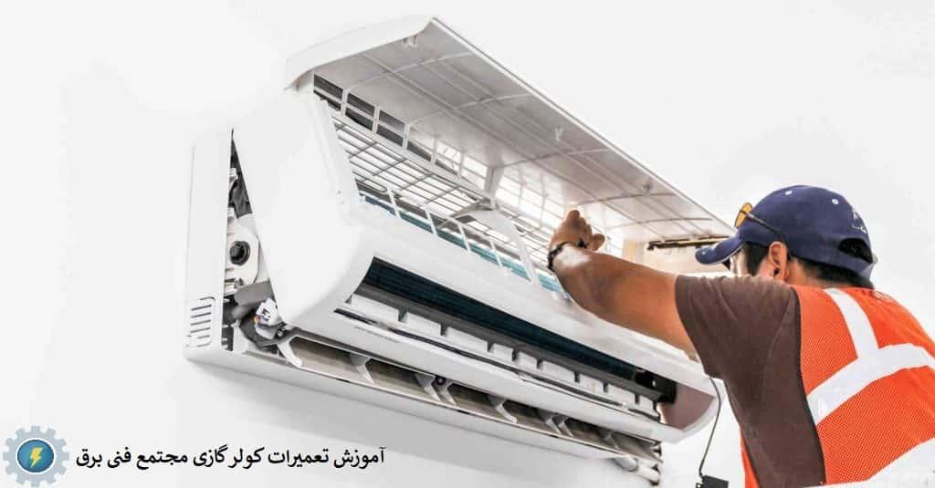 آموزش تخصصی تعمیر نصب کولر گازی