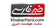لوگوی-خبر-فارسی