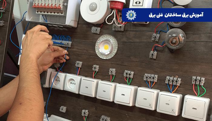 |آموزش برق ساختمان از صفر تا صد