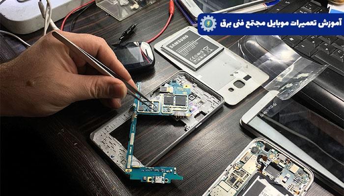 آموزش تعمیرات موبایل فنی حرفه ای