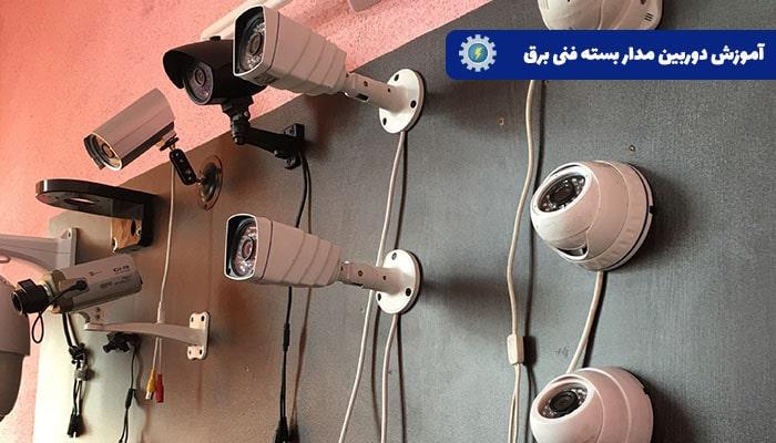 آموزش صفر تا صد نصب دوربین مدار بسته